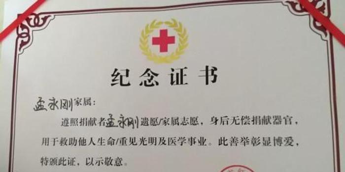 山西男子因病離世 66歲父親含淚捐獻兒子遺體器官