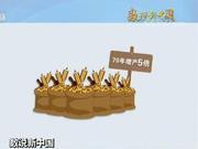 数说新中国:五种主要粮食产量多年世界第一