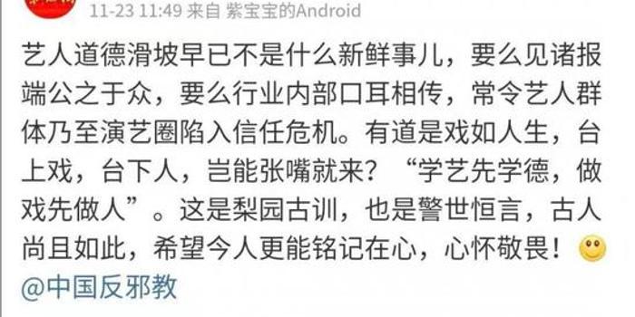 """张云雷荤口侮辱李世济张火丁 """"紫光阁""""发文怒批"""