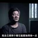 """落马原副省长""""心腹""""遭点名批评 被指是""""家臣"""""""
