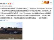 中国学员在美飞行训练时失事坠亡 中领馆协助善后
