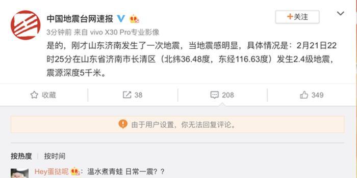 济南长清区发生2.4级地震,震源深度5千米