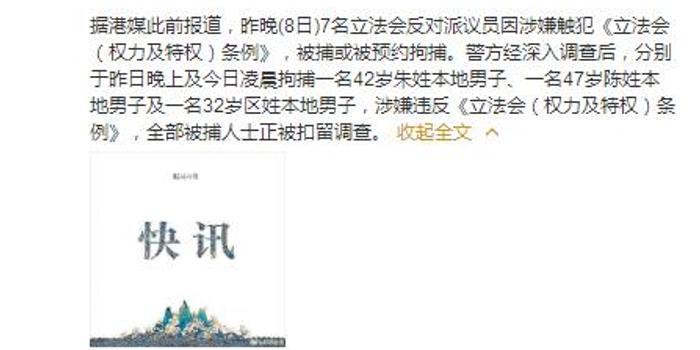 又有3名香港立法会议员被捕 案件将于11日提堂