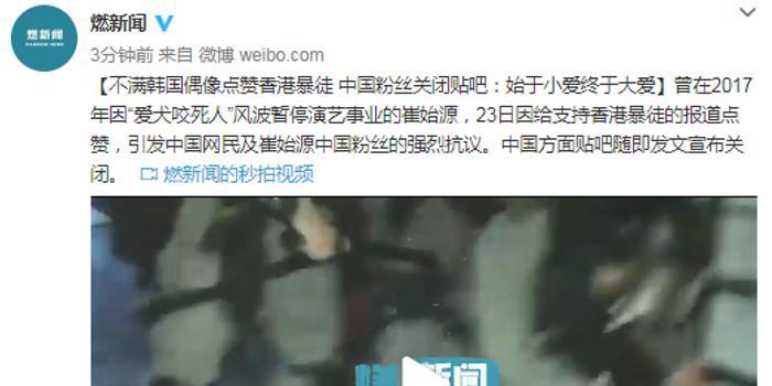 这位韩国偶像点赞香港暴徒 中国粉丝关闭其贴吧