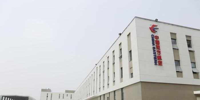 大兴机场首个基地航空公司项目通过竣工验收