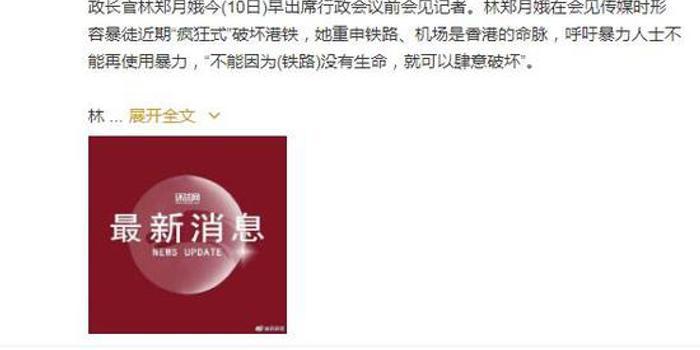 林郑斥责暴徒破坏港铁:不能因为没生命就肆意破坏