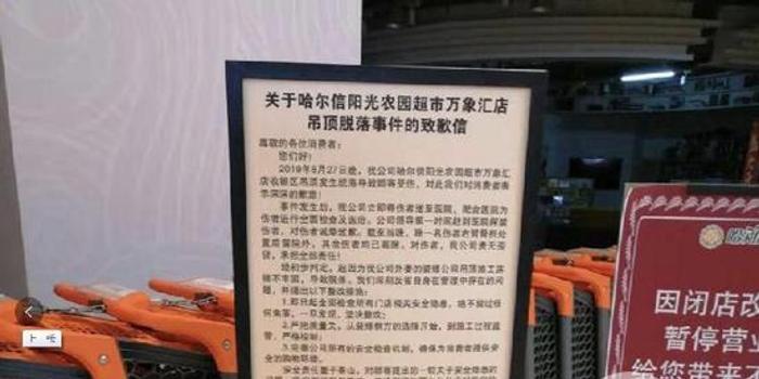 哈尔滨一超市吊顶坍塌致13伤 因吊顶施工连接不牢