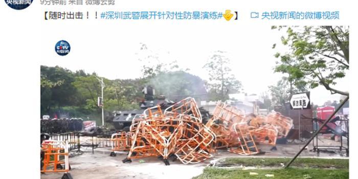 随时出击 深圳武警展开针对性防暴演练