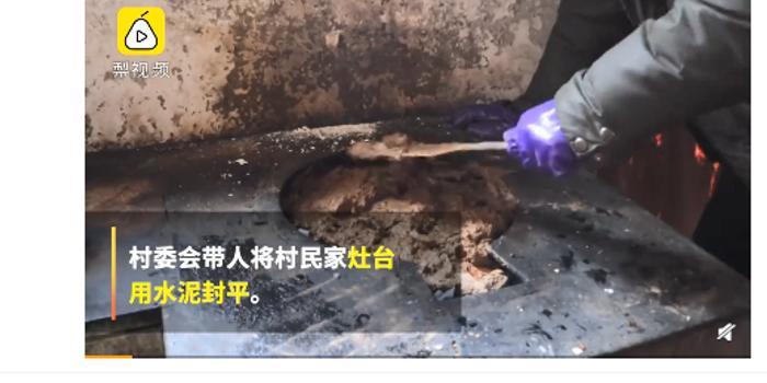 村委會用水泥封村民灶臺:通氣3年 共用有安全隱患