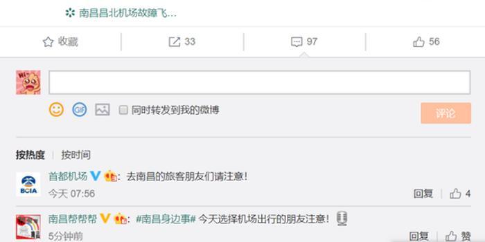 货运航班飞机故障占用跑道 南昌机场跑道临时关闭