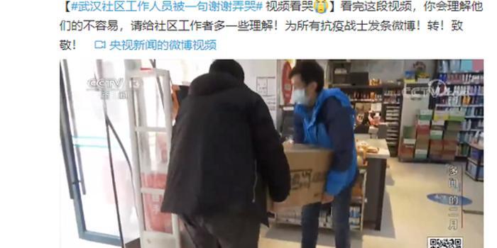 武漢社區工作人員被一句謝謝弄哭 視頻看哭
