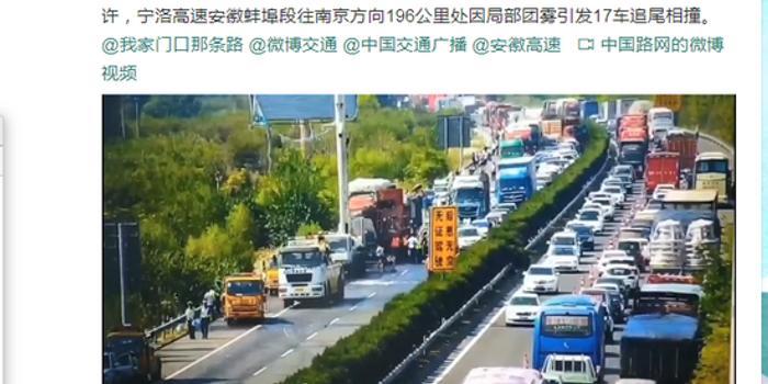 安徽高速发生17车追尾事故 无危险品车