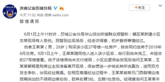 济南小区业主维权被劫持砍伤?警方:是被信箱划伤