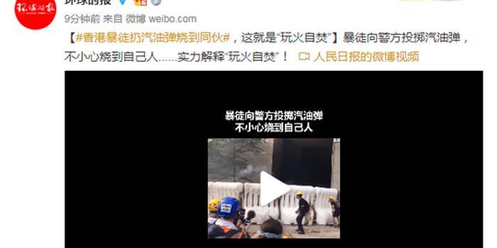 """香港暴徒扔汽油彈燒到同伙 實力解釋""""玩火自焚"""""""