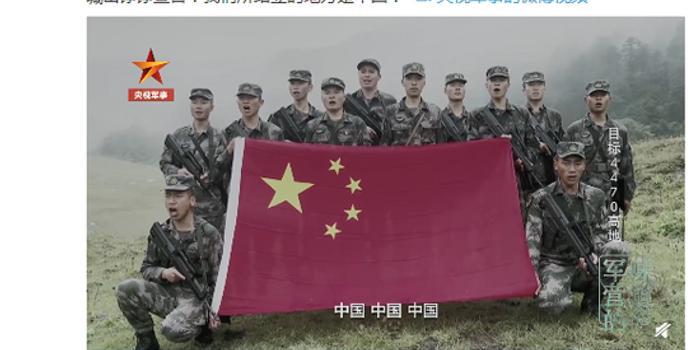 边防战士高呼我所站立的地方是中国