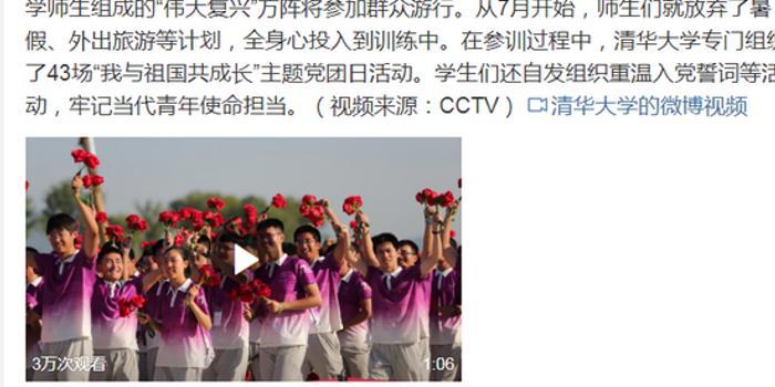 清华师生将组成伟大复兴方阵 参加国庆群众游行