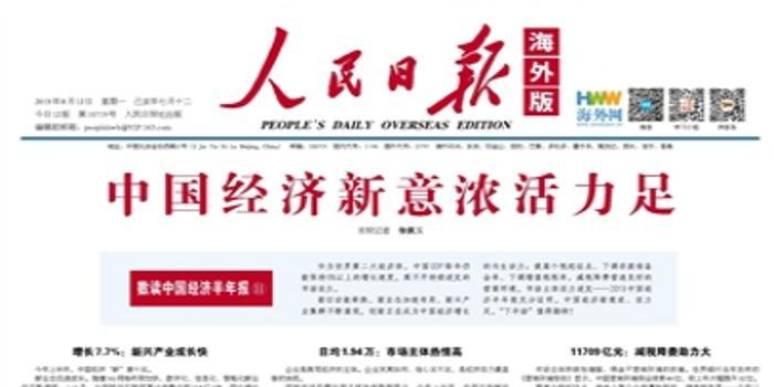 人民日报海外版望海楼:香港阿Sir 撑你到底