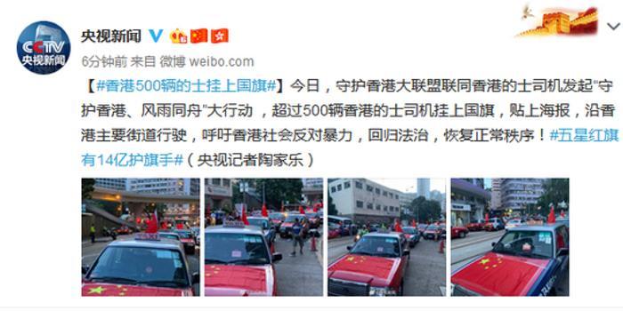 香港500辆的士挂上国旗 沿香港主要街道行驶(图)
