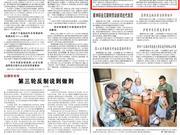 """人民日报钟声:美指责中国""""操纵汇率""""是泼脏水"""