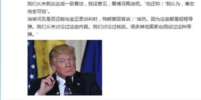 """朝鮮凌晨兩次發射""""不明發射體"""" 特朗普:沒意見"""