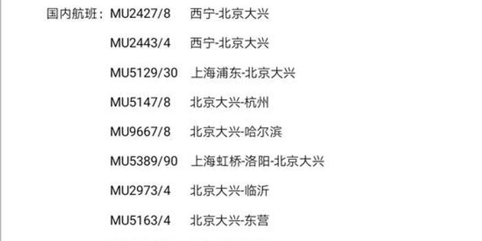 东航首批22班北京大兴机场航班开始售票