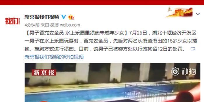 男子冒充安全员 水上乐园猥亵2名15岁未成年少女