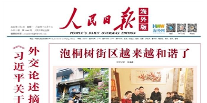 人民日报海外版望海楼:选择中国 外企选对了
