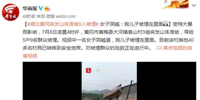 <b>湖北黄冈突发山体滑坡9人被埋 女子哭喊:我儿子被埋在里面(含视频)</b>