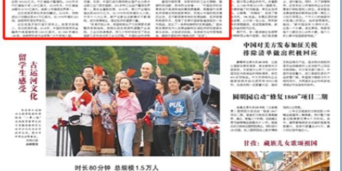 """人民日报海外版:""""中国号""""经济巨轮稳健前行"""