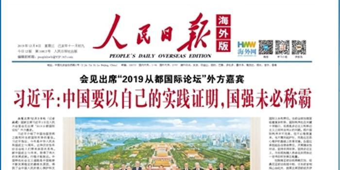 人民日报海外版:绝不允许任何人在香港恣意妄为