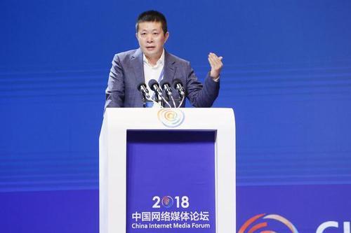 2018中国网络媒体论坛金句