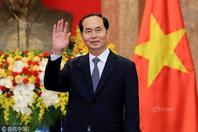 越南国家主席陈大光去世 近期20天接待8批外宾