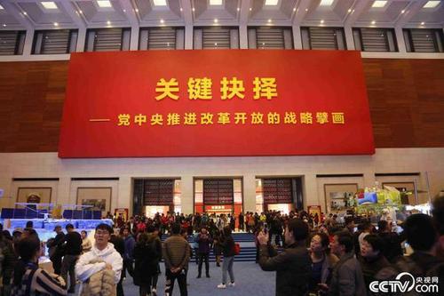 伟大的变革——庆祝改革开放40周年大型展览之十