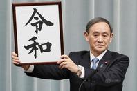 """日本政府公布新年号""""令和"""""""