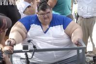 减肥330公斤!世界最胖男子3次缩胃后能下床了