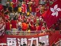 国际足联调查香港球迷嘘国歌