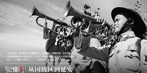 国统区到延安:外国人拍的中国