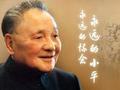 戮力改革,是对邓小平最好的纪念