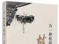 传媒人周志懿新著《有一种根叫故乡》出版
