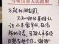"""副市长喊话雷军:官员朋友圈也可姓""""公"""""""