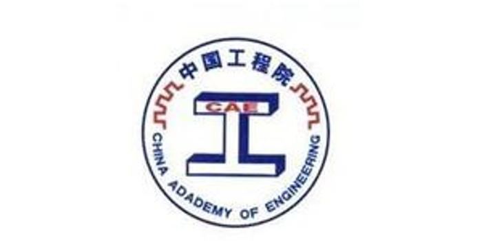 中国工程院2017年院士增选有效候