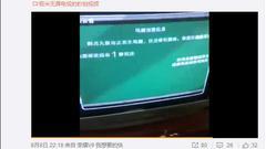 九寨沟地震前40秒 汶川县电视台发出紧急预警