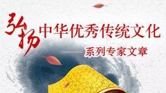 王柏新:传承中华传统文化要有科学规范