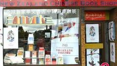 海外华文书店守护中华文化 困境中求变谋发展