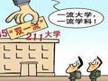 """""""双一流""""突破大学身份固化"""