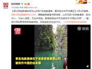 湖北恩施突发山洪7游客遇难:事发地为未开发景区