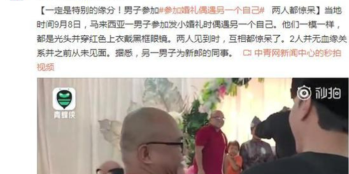 """男子参加朋友婚礼 意外碰到自己的""""克隆人""""(图)"""