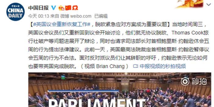 英议会重新恢复工作 就无协议脱欧展开辩论