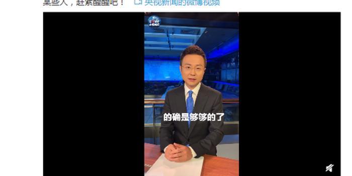 央視主播剛強:亂港頭目壞得很 某些人趕緊醒醒吧