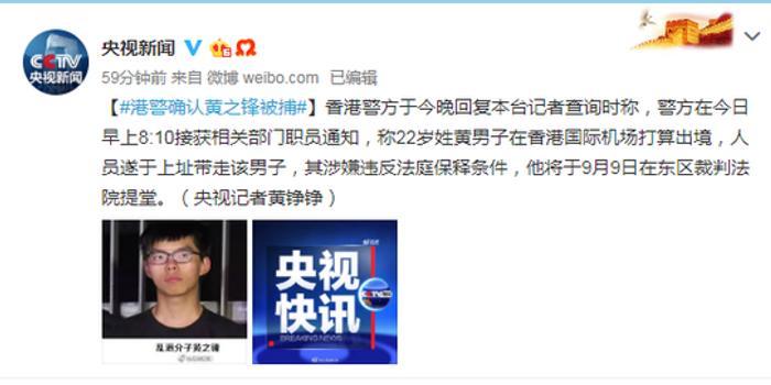 香港警方确认黄之锋被捕 将于9月9日提堂